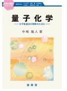 量子化学 分子軌道法の理解のために (化学の指針シリーズ)