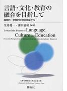 言語・文化・教育の融合を目指して 国際的・学際的研究の視座から 矢野安剛教授古稀記念論文集