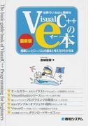 世界でいちばん簡単なVisualC++のe本 標準C++とC++/CLIの基本と考え方がわかる本 最新版