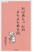 おばあちゃんのよちよちある記 (湘南新書)