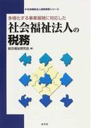 多様化する事業展開に対応した社会福祉法人の税務 (社会福祉法人経営実務シリーズ)