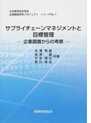 サプライチェーンマネジメントと目標管理 企業調査からの考察 (日本管理会計学会企業調査研究プロジェクトシリーズ)