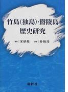 竹島〈独島〉・欝陵島歴史研究