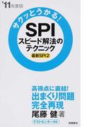 サクッとうかる!SPIスピード解法のテクニック '11年度版