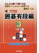 囲碁有段編 どんどん解いて強くなる 世界チャンピオンを育てた最強ドリル 3 191題