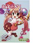 クレーンゲームあぁむたん(E☆2C) 2巻セット