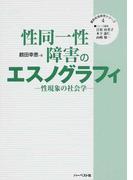 性同一性障害のエスノグラフィ 性現象の社会学 (質的社会研究シリーズ)