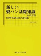 新しい製パン基礎知識 再改訂版