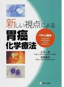 新しい視点による胃癌化学療法 TPLC療法
