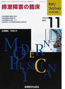 モダンフィジシャン 内科系総合雑誌 Vol.29No.11(2009) 特集排泄障害の臨床