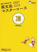 Mr.Evineの英文法マスターコース 高校修了▷大学入試 (英語の超人になる!アルク学参シリーズ)