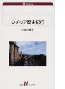 シチリア歴史紀行 (白水Uブックス 歴史)(白水Uブックス)