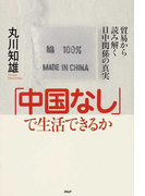 「中国なし」で生活できるか 貿易から読み解く日中関係の真実