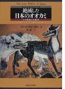 絶滅した日本のオオカミ その歴史と生態学