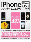 iPhoneスーパーマニュアル iPhone OS 3対応版 iPhone 3GS iPhone 3G/iPod touch 423 Tips