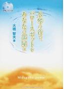 水琴の音で、パワースポットをあなたの部屋に Mizugoto power