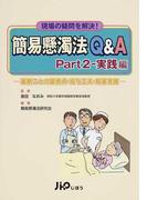 簡易懸濁法Q&A 現場の疑問を解決! Part2 実践編