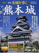 名城を歩く 新版 2 熊本城 (PHPムック)