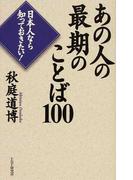 あの人の最期のことば100 日本人なら知っておきたい!