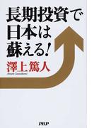 長期投資で日本は蘇える!