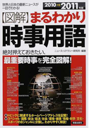 〈図解〉まるわかり時事用語 世界と日本の最新ニュースが一目でわかる! 絶対押えておきたい、最重要時事を完全図解! 2010→2011年版