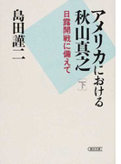 アメリカにおける秋山真之 下 日露開戦に備えて (朝日文庫)(朝日文庫)