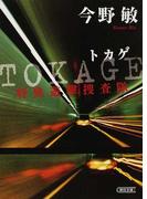 TOKAGE 特殊遊撃捜査隊 (朝日文庫 TOKAGE)