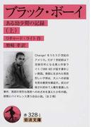 ブラック・ボーイ ある幼少期の記録 上 (岩波文庫)(岩波文庫)