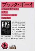 ブラック・ボーイ ある幼少期の記録 下 (岩波文庫)(岩波文庫)