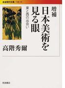 日本美術を見る眼 東と西の出会い 増補 (岩波現代文庫 文芸)(岩波現代文庫)