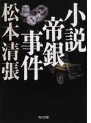 小説帝銀事件 改版 新装版 (角川文庫)(角川文庫)