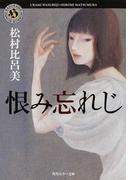 恨み忘れじ (角川ホラー文庫)(角川ホラー文庫)