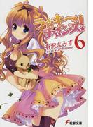 ラッキーチャンス! 6 (電撃文庫)(電撃文庫)