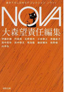 NOVA 書き下ろし日本SFコレクション 1 (河出文庫)(河出文庫)
