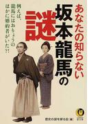 あなたの知らない坂本龍馬の謎 (KAWADE夢文庫)(KAWADE夢文庫)