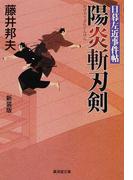 陽炎斬刃剣 改訂版 新装版