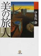 美の旅人 スペイン編 2 (小学館文庫)(小学館文庫)