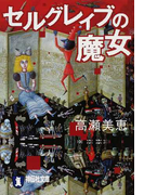 セルグレイブの魔女 長編ホラー・ミステリー (祥伝社文庫)(祥伝社文庫)
