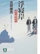 浮寝岸 長編時代小説 (祥伝社文庫 深川鞘番所)(祥伝社文庫)