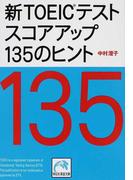 新TOEICテストスコアアップ135のヒント