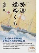 怒濤逆巻くも 日本近代化を導いた小野友五郎と小栗忠順 (新人物文庫)(新人物文庫)