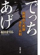 でっちあげ 福岡「殺人教師」事件の真相 (新潮文庫)(新潮文庫)