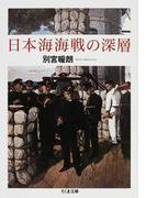 日本海海戦の深層 (ちくま文庫)(ちくま文庫)