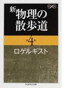 新物理の散歩道 第4集 (ちくま学芸文庫 Math & Science)(ちくま学芸文庫)
