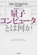 量子コンピュータとは何か (ハヤカワ文庫 NF <数理を愉しむ>シリーズ)(ハヤカワ文庫 NF)