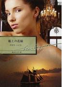 船上の花嫁 (ハーレクイン文庫)(ハーレクイン文庫)
