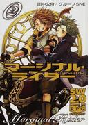 マージナル・ライダー 2 (富士見DRAGON BOOK ソード・ワールド2.0リプレイ SW2.0RPG)(富士見ドラゴンブック)