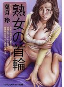 熟女の首輪 (マドンナメイト文庫)(マドンナメイト)