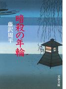 暗殺の年輪 新装版 (文春文庫)(文春文庫)