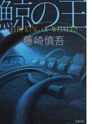 鯨の王 (文春文庫)(文春文庫)